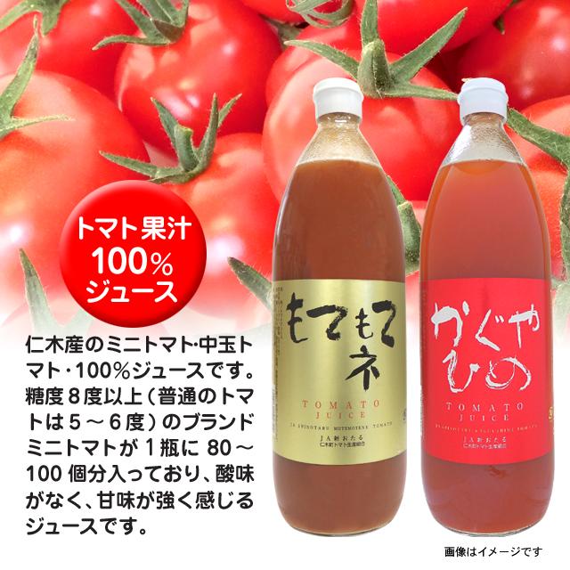 トマトジューストップ